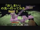 「おしまい」の先へ行ってみた[minecraft] Part 2 これがエンダーチェストだ!