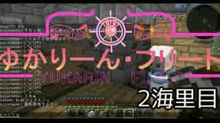 【VOICEROID実況】ゆかりーんフリート 2