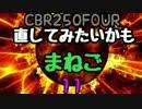 CBR250FOUR 直してみたいかも-11