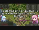 【Banished】まったり茜ちゃんの村づくり part 26【VOICEROID実況】