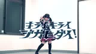 【しょこら】キライ・キライ・ジガヒダイ!【踊ってみた】