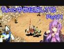 【AoE2】ちょっと中世征服してくる Part11【結月ゆかり&ゆっくり実況】