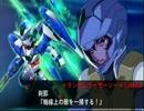 スーパーロボット大戦X-Ω 【ENVOY FROM JU