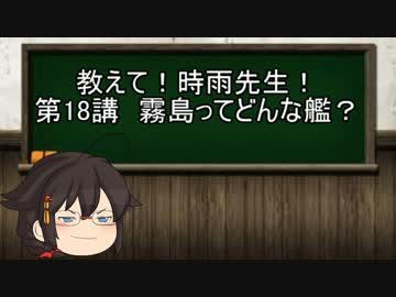 【ゆっくり解説】教えて!時雨先生! 第18講 霧島ってどんな艦?