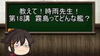 【ゆっくり解説】教えて!時雨先生! 第1