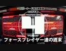 【VO4】フォースプレイヤー達の週末 24【アーケード】
