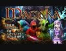 【Magicka】魔法使いマジカルゆかり 01【VOICEROID実況】