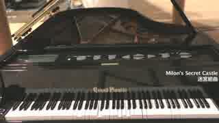 Grand Pianistにゲーム音楽などを演奏させてみた