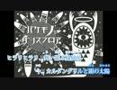 【ニコカラ】バケモノダンスフロア【on vocal版】修正版