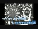 【ニコカラ】バケモノダンスフロア【off vocal版】修正版