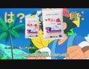 ハカータ!(ポケットモンスターサン&ムーンop1アローラ!×伯方の塩)