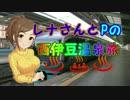 レナさんとPの西伊豆温泉旅 最終話