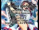 【東方ヴォーカル】Dystopia Ideology【SOUND HOLIC】