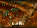 江南料理2/3