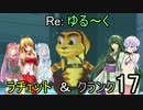 【VOICEROID実況】Re:ゆるーくラチェット&クランクpart17