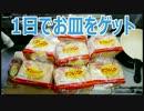 ヤマザキ春のパン祭り2017 お皿を1日でゲットする 前編