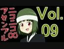 【メドレー】ニコニコ∞アセンブル Vol.09【40曲】