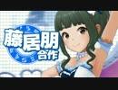 藤居朋合作(デレステ、スシローに!!!おるやん!居るやんけ!!ユッコ!!ありがとう!!)