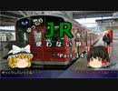 【ゆっくり】 JRを使わない旅 / part 14