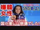 【新たな嫌韓日本人女性が誕生】 ここは日本海!美しい東海でした。