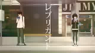 レプリカント 歌ってみた 【wasavi】