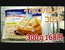 米がすすむ 業務スーパー イベリコハム入りコロッケ