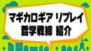 ロール&ロールチャンネル 第20回(録画) その2-2