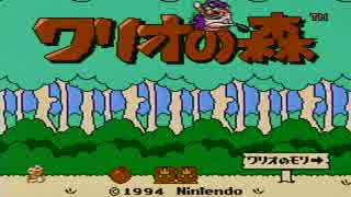 【実況】ファミコンを引っ張り出してきて「ワリオの森」で遊ぶ part1