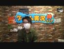 「ゲーム実況神(ゴッド) 第52回 出演:タラチオ、わくたん」2016/11/4放送(1/3)【...