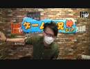 「ゲーム実況神(ゴッド) 第52回 出演:タラチオ、わくたん」2016/11/4放送(3/3)【...
