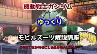 【機動戦士ガンダム】 ゾック 解説【ゆっくり解説】part21