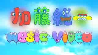 【MAD】MUSIC VIDEO
