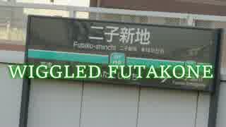 WRIGGLED FUTAKONE【WRUGGLED ZONE×二子〇