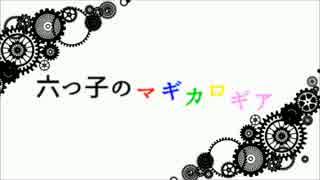 【六つ子のマギカロギア】上四人の魔法使い0前編