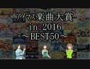 アイマス楽曲大賞 in 2016 ~BEST50~