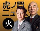 【DHC】2/7(火) 百田尚樹・松井一郎・居島一平【虎ノ門ニュース】