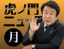【DHC】2/13(月) 青山繁晴・居島一平【虎