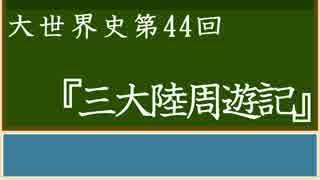 【大世界史】第44回 『三大陸周遊記』