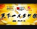 【メダルゲーム】―天下一メダゲ祭に参加してきました―【JAEPO2017】
