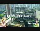 【ボイロ実況】 S+帯の竹筒動画part12 ガチヤグラ デカライン編
