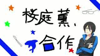 桜庭薫合作(祝オリピ4発売!!&オリピ桜