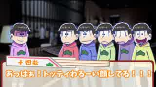 【卓ゲ松さん】5人の悪魔と王様ゲーム♯5【CoC】