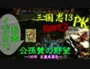 【三國志13PK】【ゆっくり実況】公孫賛の野望part3