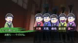 【卓ゲ松CoC】六つ子で『松迎物語』part8