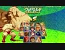 【DTM】【ストリートファイター】BGMと効果音を作ってみた Street Fighter ZERO 2