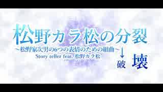 【合作】松野カラ松のi分i裂→破i壊【松人