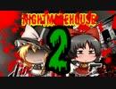 最恐のMOD「NightmareHouse2」バカとサイコは帰りたいpart5【ゆっくり実況】