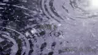 時雨る【NKBO & Hino】
