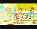 【iICF17】【ニコマスおっホイ】春-番【MMD】