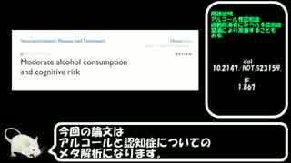 アルコールについて検証してみたPart3